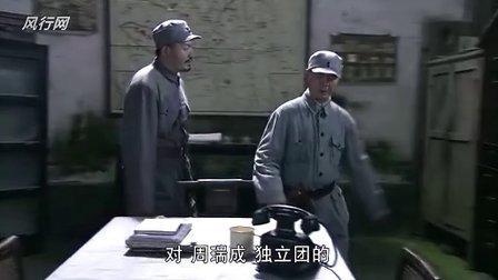 电视剧 孤军英雄-第27集 精彩花絮对白