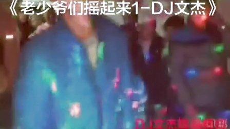 甘肃省临潭县伊冒梁《DJ吴文杰上传-老少爷们摇起来》