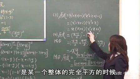 数学初中2上因式分解(二)_9020