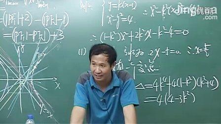 第10讲+圆锥曲线与方程2——双曲线---2