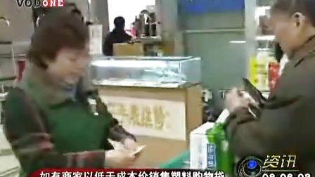 """北京开出首张""""限塑""""罚单 罚款1万"""