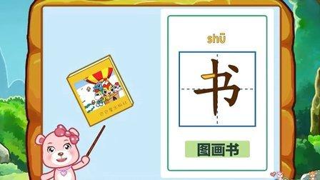 红光农场幼儿园识字5 02学习用品