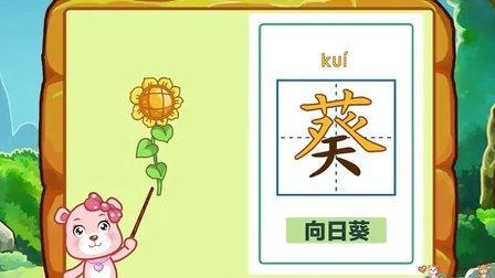 红光农场幼儿园识字5 12花卉