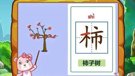 红光农场幼儿园识字5 15树木系列
