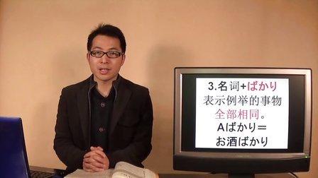 新版标准日本语初级第36课能力考试N4自学习日语葛源1.2版视频