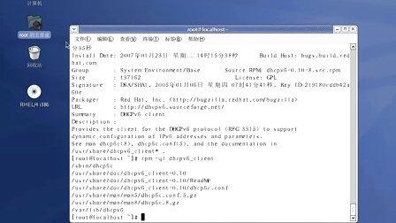 第5章Linux应用程序安装与管理rpm