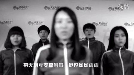 《我在乐途》说唱 MV