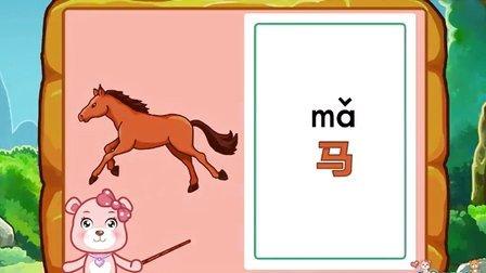红光农场幼儿园识字5 26动物2