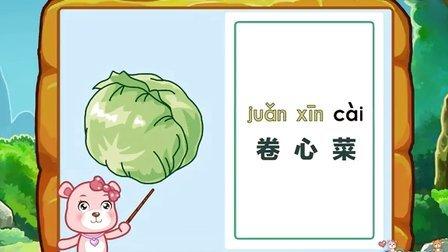 红光农场幼儿园识字5 32蔬菜1