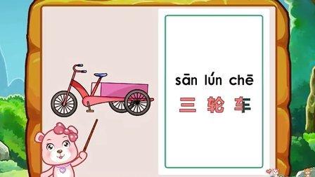 红光农场幼儿园识字5 44陆地交通工具