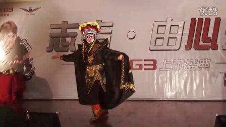 日照变脸节目表演 瑞麒G3日照上市 日照中联4S店 日照汽车网a6789.cn