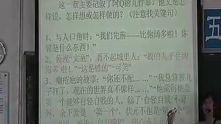 阿Q正传(广东省高中语文新课程课堂教学优质课课例)