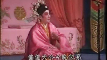 粤剧 : 【刁蛮公主】 第4场 (1984) 王凡石,红线女