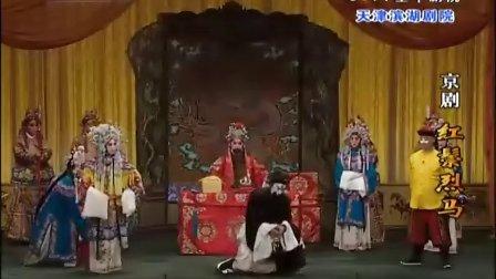京剧《大登殿》王艳、吕洋、张克、翟墨表演