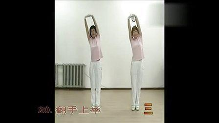 第四套佳木斯快乐舞步健身操 动作示范_高清