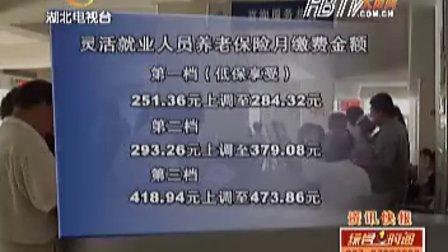 武汉市灵活就业人员医保社保缴费标准将上调