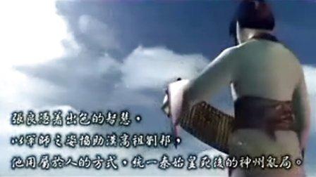 轩辕剑4结局动画