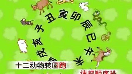 十二生肖歌儿歌中文