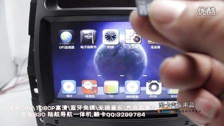 上海通用五菱宝骏630车载导航一体机演示