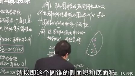 数学初中3上24.4  圆锥的侧面积和全面积