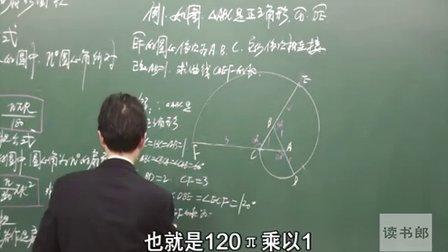 数学初中3上24.4  弧长和扇形面积