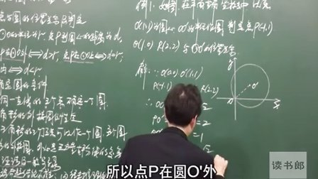 数学初中3上24.2  点和圆的位置关系