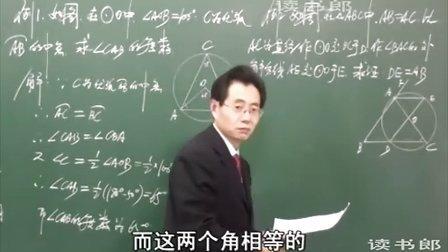 数学初中3上24.1  圆周角