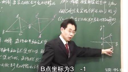 数学初中3上23.1  中心对称