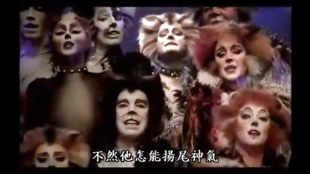 音乐剧《猫》,01