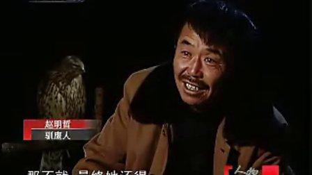 中国训鹰2