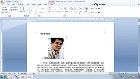 office办公软件学习10在word2007插入图片,剪贴画、形状