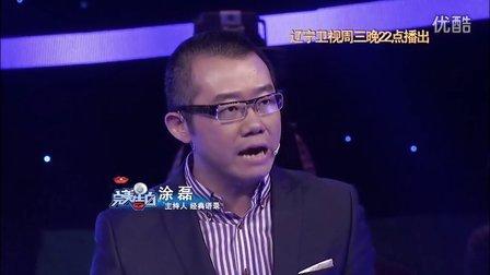 辽宁卫视完美告白2014.2.26 主持人语录摘