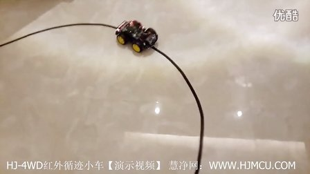 WIFI智能小车 HJ-4WD红外循迹、黑白线识别小车智【演示视频】