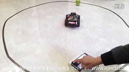 WIFI智能车HJ-4WD WIFI智能小车【演示视频】