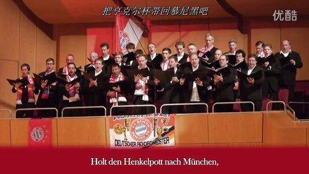 (中文字幕)欧冠主题曲 拜仁慕尼黑版 慕尼黑交响乐团演奏