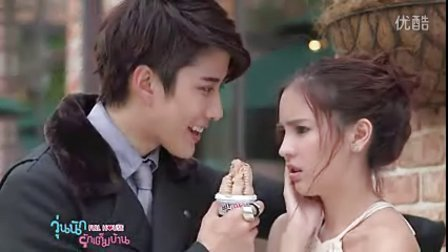 fullhouse thai 泰版浪漫满屋mike和aom谈冰淇淋之吻【无字】