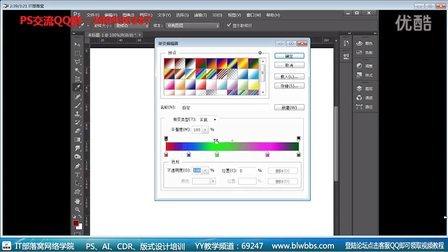 photoshop渐变上色:填充渐变色视频教程