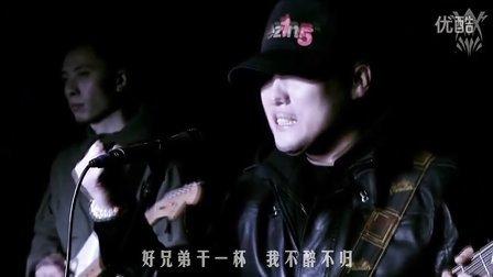 兄弟干杯【MV】-王溢
