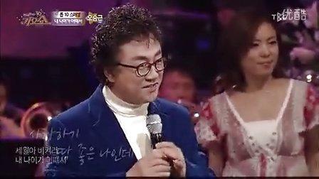 내 나이가 어때서 오승근☆我的年龄怎么了 吴承根