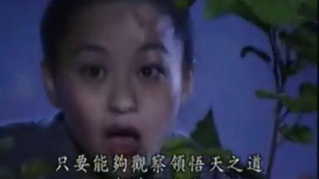 天地传说 鱼美人阴阳魔王 20