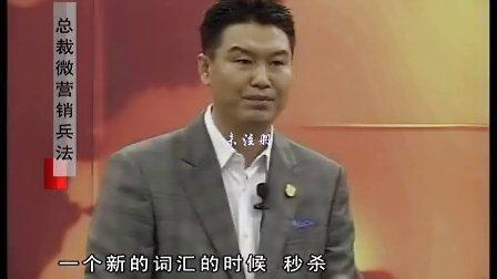 微信营销 1小时加100人秘籍 总裁微营销兵法01