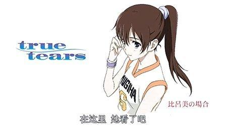 true tears drama cd 比吕美篇