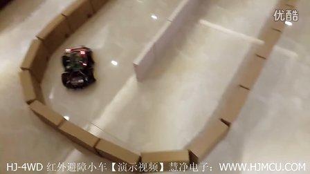 慧净WIFI HJ-4WD小车红外避障循迹【演示视频】