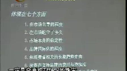 中华管理大百科007品牌企业最宝贵的财产001
