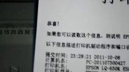 全新原装爱普生LQ630K平推打印机演示