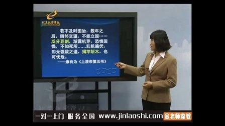 中学七年级历史变法图强赵云金老师家教