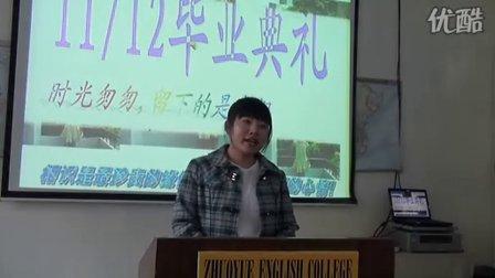 阳朔卓悦英文书院20081012毕业典礼