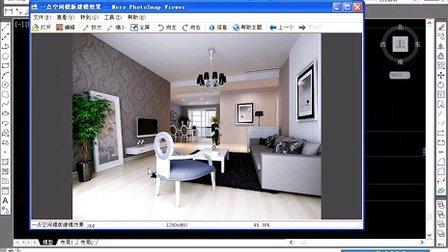 3dmax建模室内装修设计在线网络电脑培训3d教程