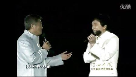赵本山成龙小沈阳高进唱我的好兄弟 信心中国演唱会现场版