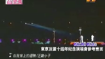 [TV] 20071211[MTV日韩音乐风]KinKi Kids 10周年纪念演唱会